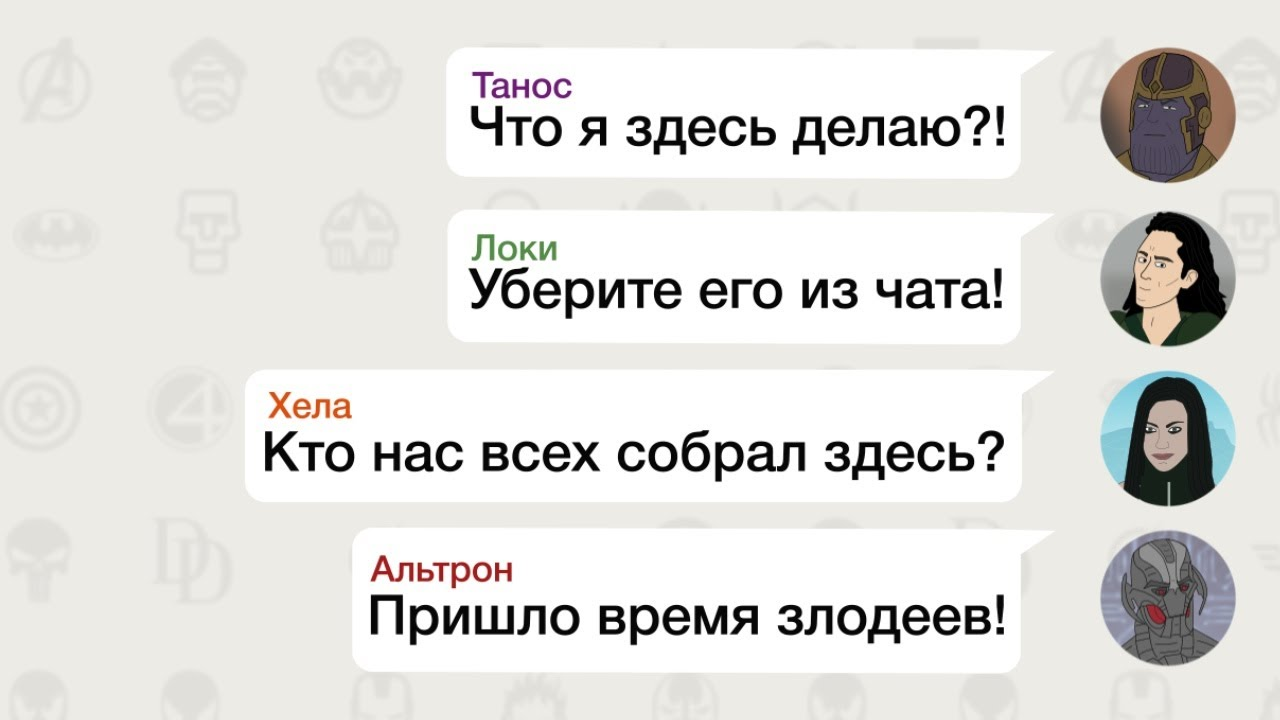 Все злодеи вернулись / Переписка Суперзлодеев