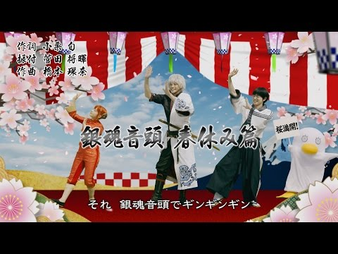 菅田将暉 銀魂 CM スチル画像。CM動画を再生できます。
