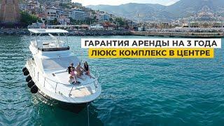 Недвижимость в Турции Квартиры в Алании для инвесторов с гарантией дохода от аренды на 3 года
