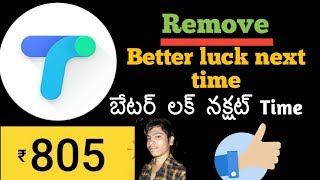 Tez - Remove Better Luck Next Time Get 5 Scratches And Get More Money on Tez -TeluguTechVinod