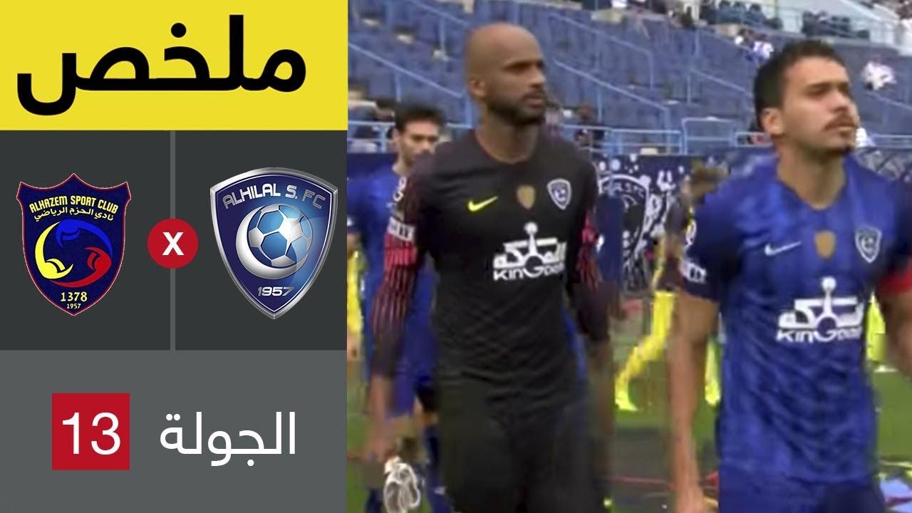 ملخص مباراة الهلال والحزم في الجولة 13 من دوري كاس الأمير محمد بن سلمان للمحترفين