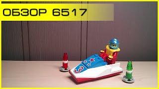 Обзор - LEGO System 6517 Water Jet (Гидроцикл)
