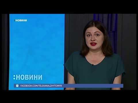 Телеканал UA: Житомир: 24.06.2019. Новини. 13:30