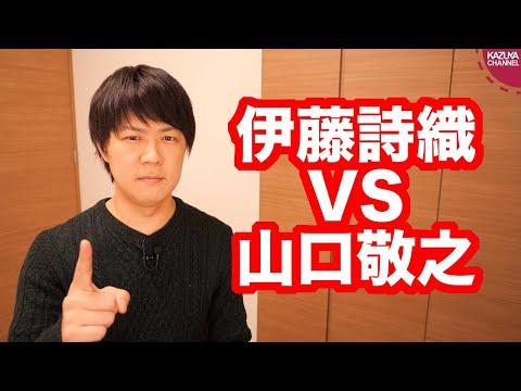 2019/12/21 伊藤詩織さんと山口敬之さんの裁判について言いたいこと
