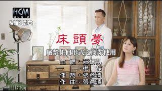 莊振凱vs楊靜-床頭夢【KTV導唱字幕】1080p