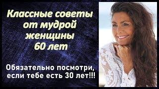Мудрые советы молодым женщинам от 60 летних