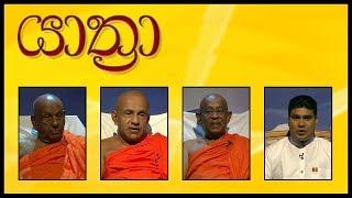 YATHRA - යාත්රා | 01-04-2019 | SIYATHA TV Thumbnail