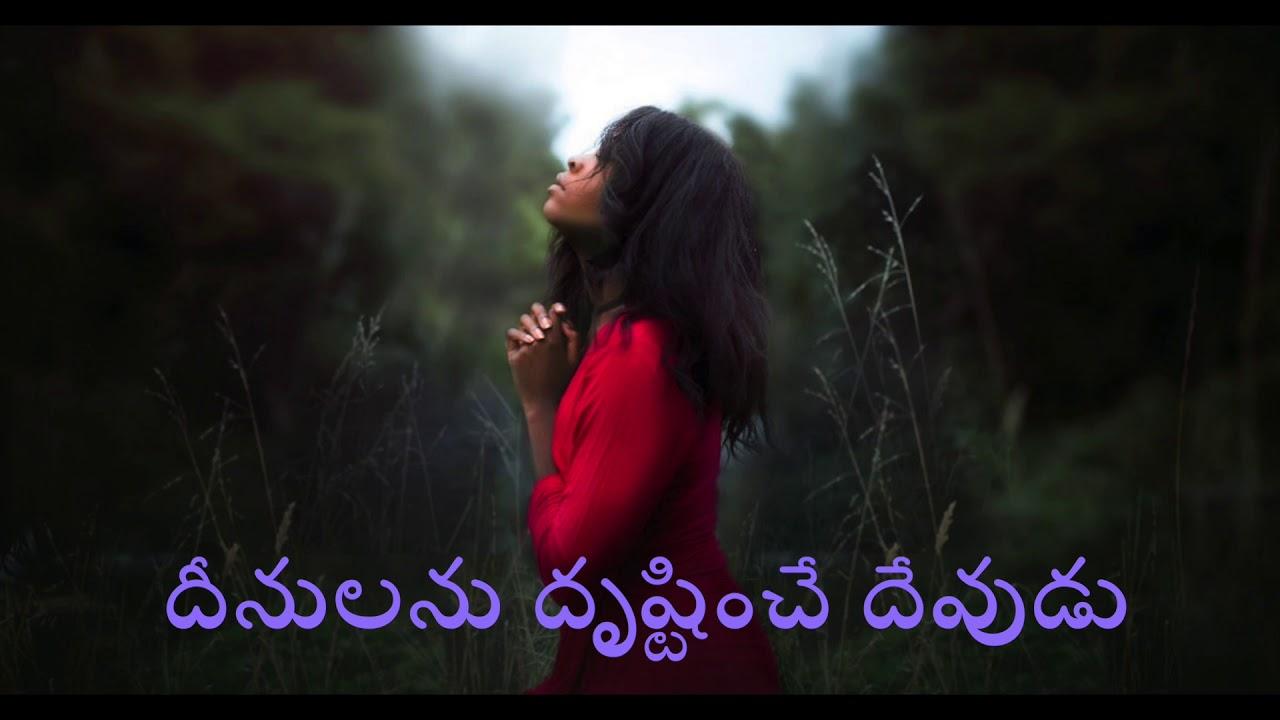 దీనులను దృష్టించే దేవుడు | sis.Divya David daily telugu messages