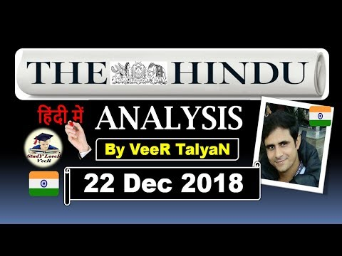 22 December 2018- The Hindu Editorial Discussion & News Paper Analysis in Hindi [UPSC/SSC/IBPS] VeeR