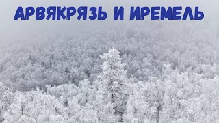 Арвякрязь и Иремель, 22-23 февраля 2020 г.