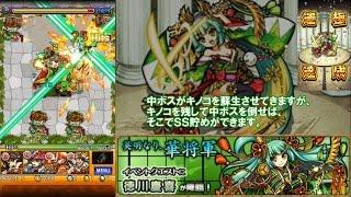 モンストで徳川慶喜降臨の、英名なり、華将軍の攻略、プレイ動画です。...
