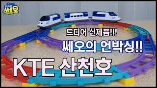 아이다 신제품공개 /장난감공장 쎄오가 직접 보여주는 K…