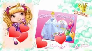 Поздравление с Днём Рождения для  ПРИНЦЕССЫ!!! С днём рождения-поздравление девочке.
