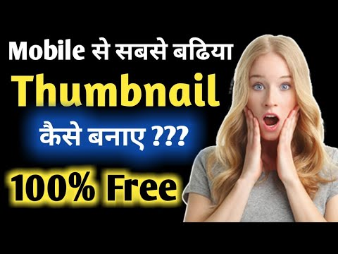 Best Thumbnail Maker For Youtube Videos, Get it on Google PlayStore, | Ninja Techs - YouTube