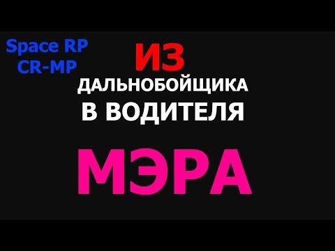 РАБОТА В МЭРИИ | От бомжа до миллионера #9 | Space RP | CRMP