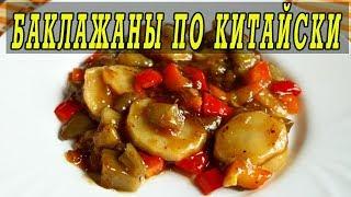 Баклажаны по-Китайски.Как приготовить жареные баклажаны по-китайски.