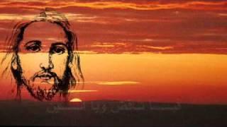يا يسوع تعبان.wmv