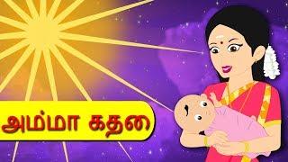 அம்மா கதை | Beautiful Mom's Story | Tamil Stories for Children