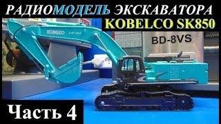 Изготовление РУ модели экскаватора KOBELCO SK850 в масштабе 1 43 ЧАСТЬ 4