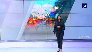 النشرة الجوية الأردنية من رؤيا 15-3-2020 | Jordan Weather