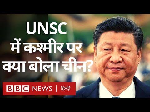 UNSC में China ने Kashmir और Article 370 पर क्या कहा? BBC Hindi