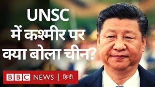 Скачать UNSC म China न Kashmir और Article 370 पर क य कह BBC Hindi