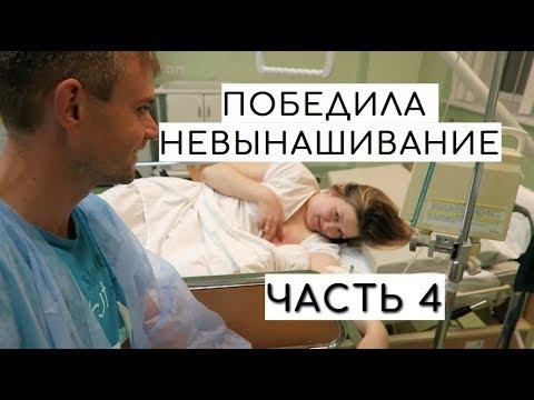 ЗАМЕРШАЯ БЕРЕМЕННОСТЬ - не приговор: Как я Выносила и Родила ребенка. Выпуск 4:: Финишная прямая