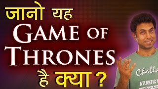 क्या है Game Of Thrones - Hindi Video With Full Explanation to Know What is GoT Till Season 6