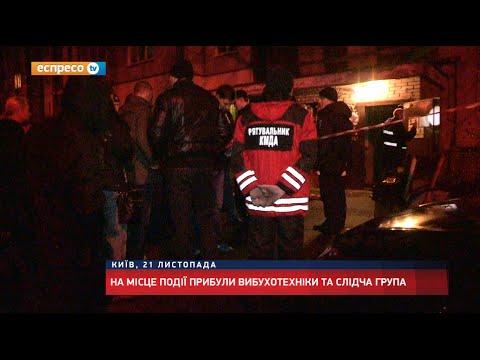У Києві від вибуху розірвало людину