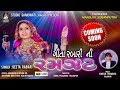 Geeta Rabari Ni Ramzat   ગીતા રબારી ની રમઝટ   TEASER   Navratri 2018 Nonstop   Full HD VIDEO
