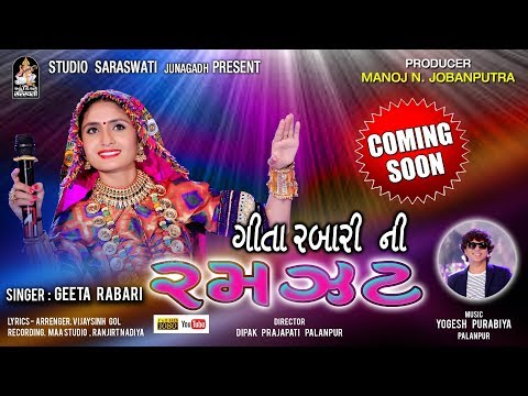 Geeta Rabari Ni Ramzat       TEASER  Navratri 2018 Nonstop  Full HD VIDEO