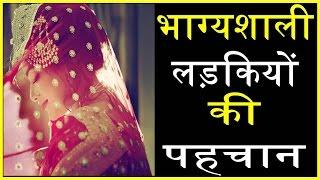 भाग्यशाली लड़कियों की ये है पहचान Lucky sign girls jyotish astrology thumbnail