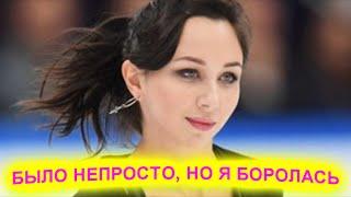 Снялась бы с чемпионата России проиграла бы самой себе Туктамышева о восстановлении после болезни