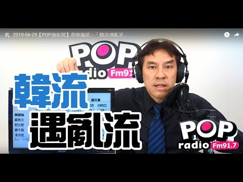 2019-06-25【POP撞新聞】黃暐瀚談:「韓流遇亂流」