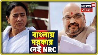 বাংলায় NRC দরকার নেই জানালেন Mamata Banerjee, Amit Shah-কে