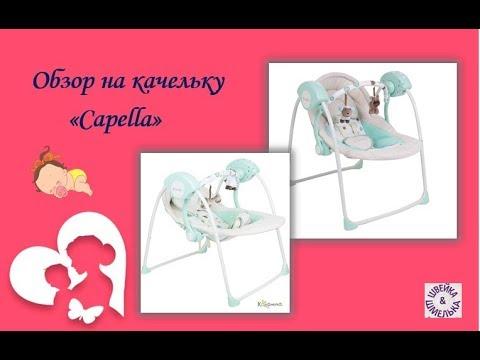 Ш&Ш 24.06.19 Обзор электронной качели Capella