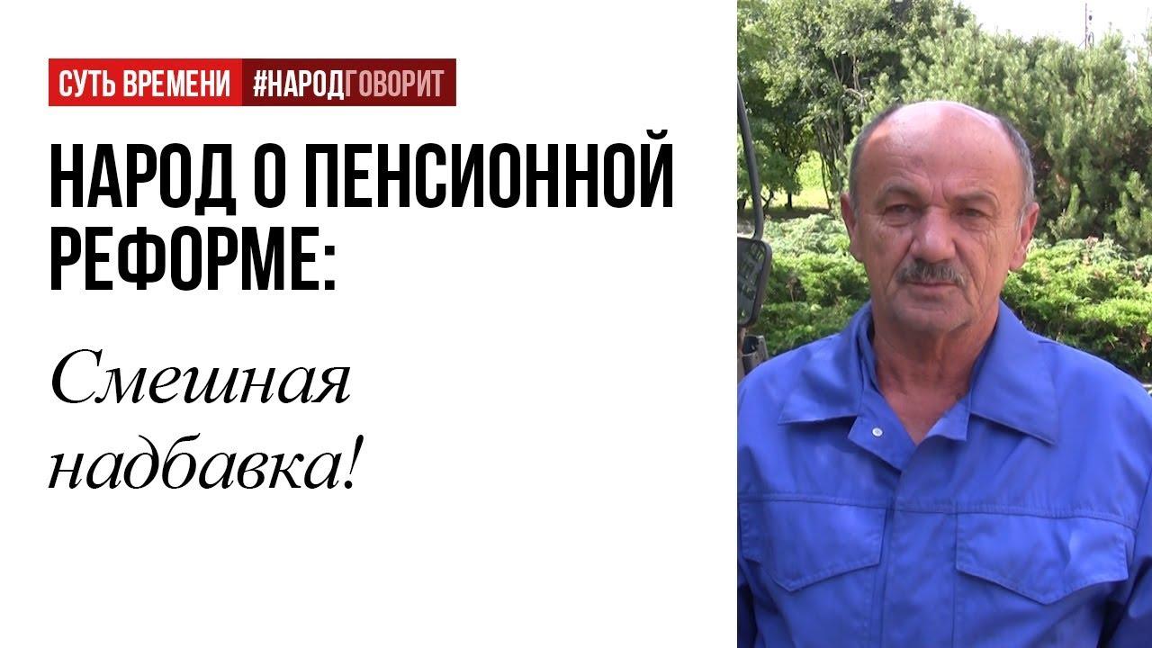 Какой пенсионный возраст правильный, работа, ошибка Путина - мнения о реформе за 5 сентября