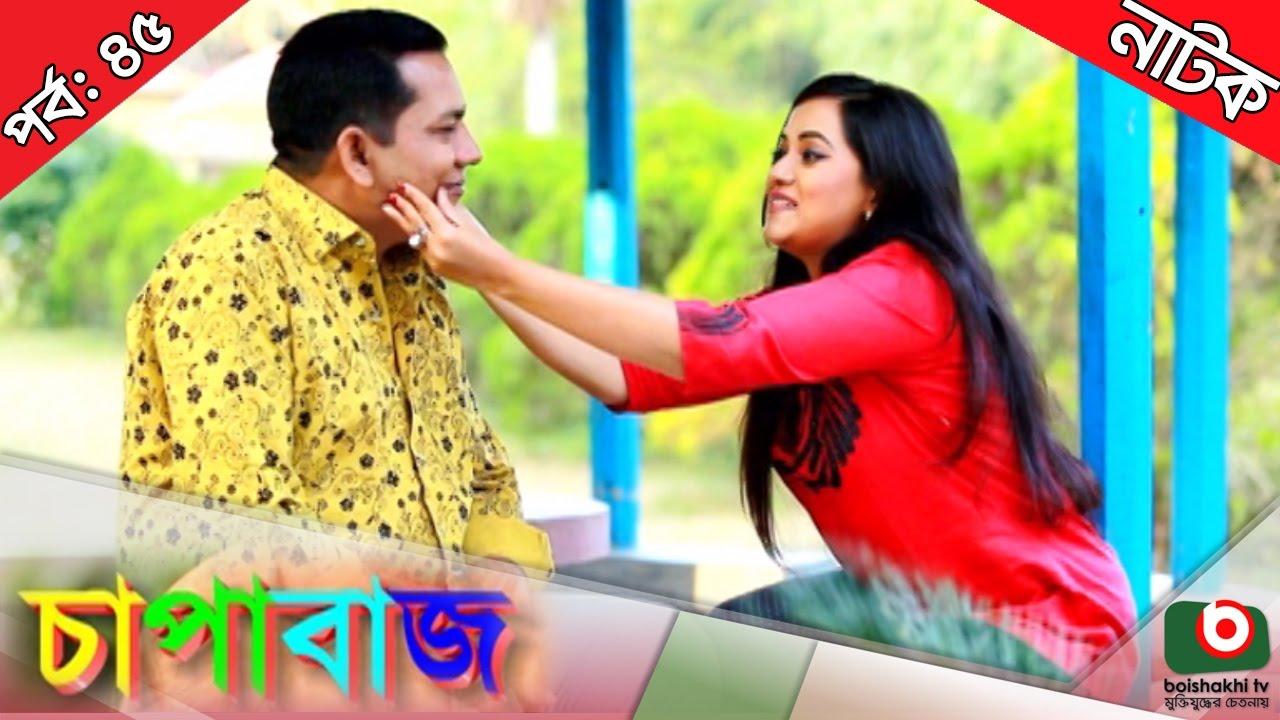 Bangla Comedy Natok  | Chapabaj  EP - 45 | ATM Samsuzzaman, Joy, Eshana, Hasan Jahangir, Any