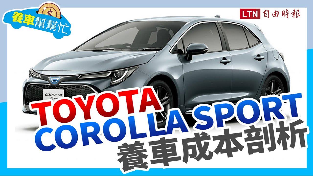 養車幫幫忙-Toyota Corolla Sport養車成本剖析