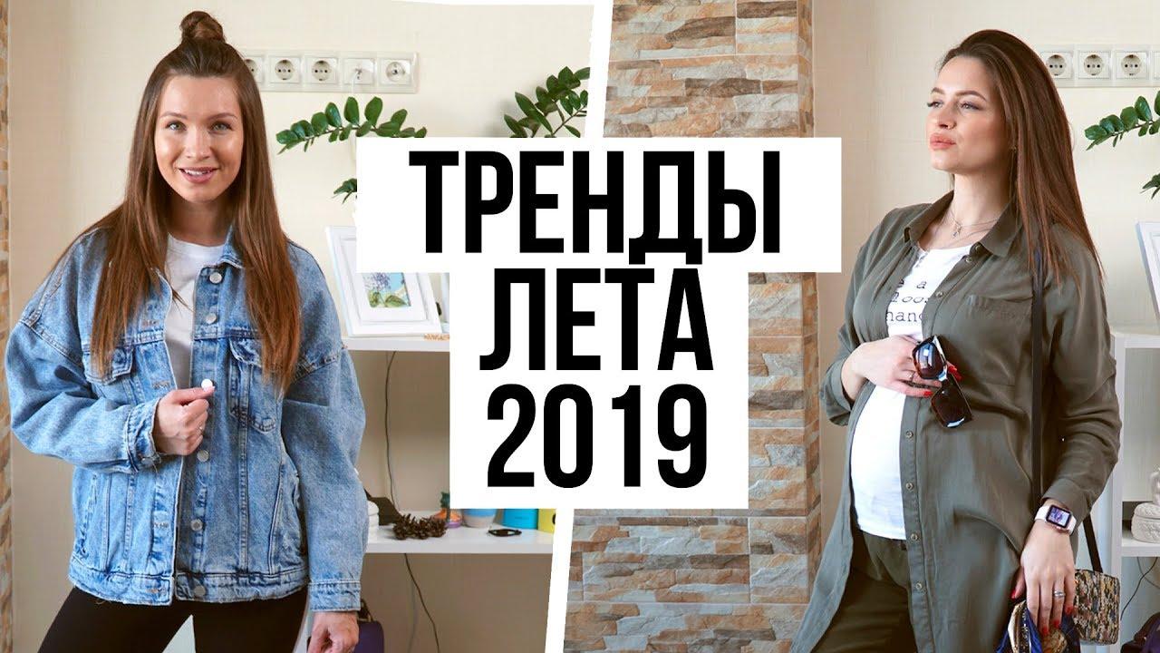 Тренды Лето 2019/что Модно??? | Девушки Весна Мода