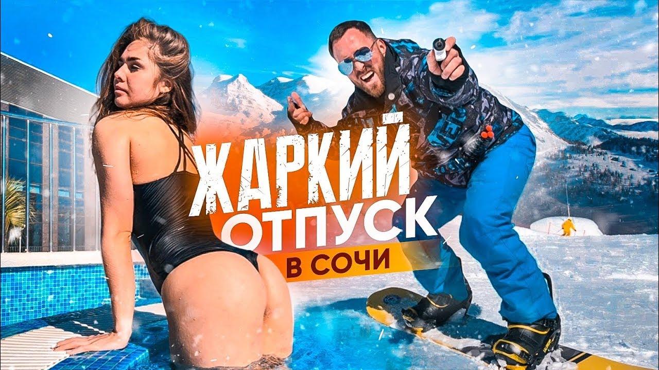 ЖАРКИЙ ОТПУСК В СОЧИ / ПОКОРЯЕМ ГОРЫ НА СНОУБОРДЕ