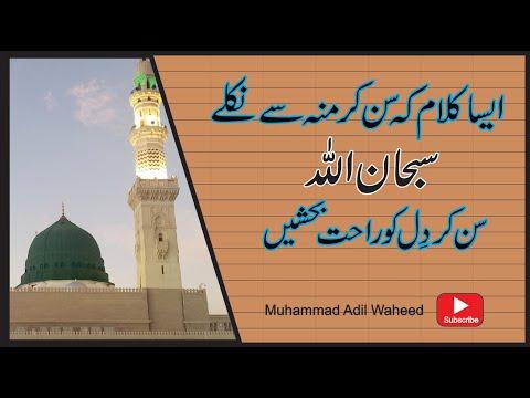 Naat Sharif - Must Listen - Habiba Uchi Shan Walaya - Muhammad Adil Waheed