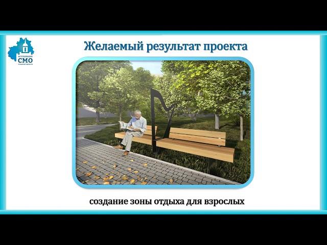 Лучший староста - Кимовск. Проект: Зона отдыха для детей и взрослых «Придонье»