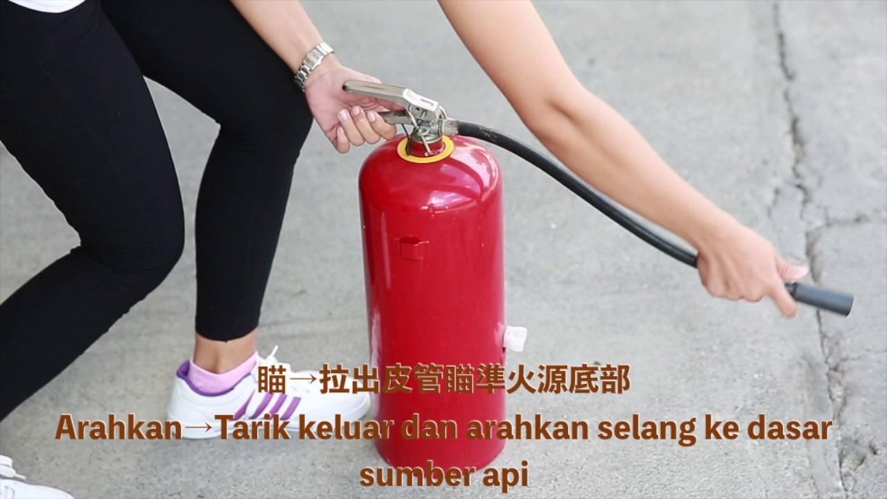 高雄市政府消防局-滅火器操作使用說明(印尼)