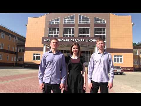 Видео на последний звонок 2018  р.п Кадом Рязанская область