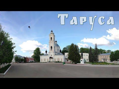Таруса - русский городок на Оке  |  Tarusa