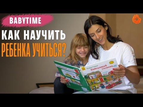 Как научить ребенка учиться самостоятельно? 🧡 BabyTime №13