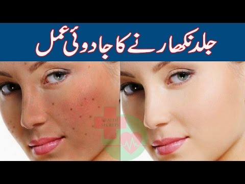 How T Get Glowing Skin At Home || Face Beauty Tips || In Urdu