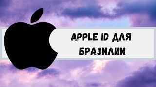 Робимо Apple ID/Icloud для Бразилії без способу оплати.