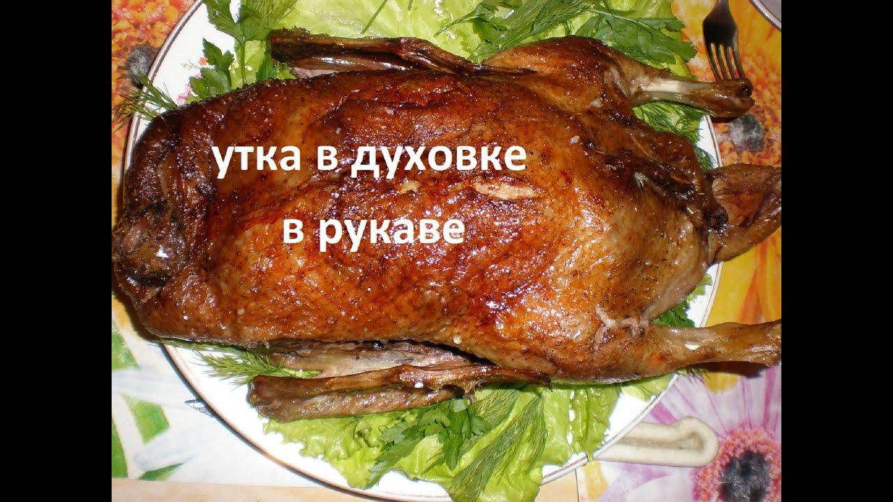 рецепт с фото утка в духовке